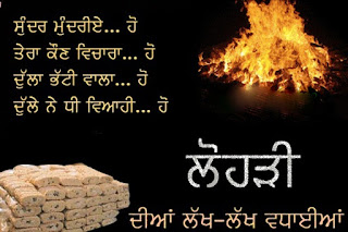 Happy-Lohri-Images-for-Relative