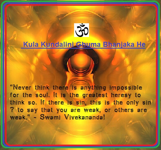 Quote Of Swami Vivekananda- Never Think You Are Weak ~ 1201SV