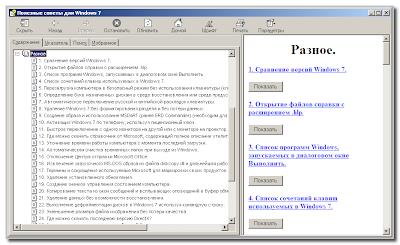 Полезные советы для Windows 7. Разное.