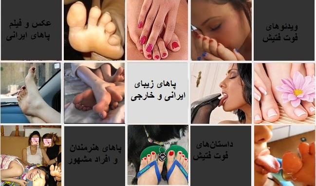 Persian Feet  پرژن فیت