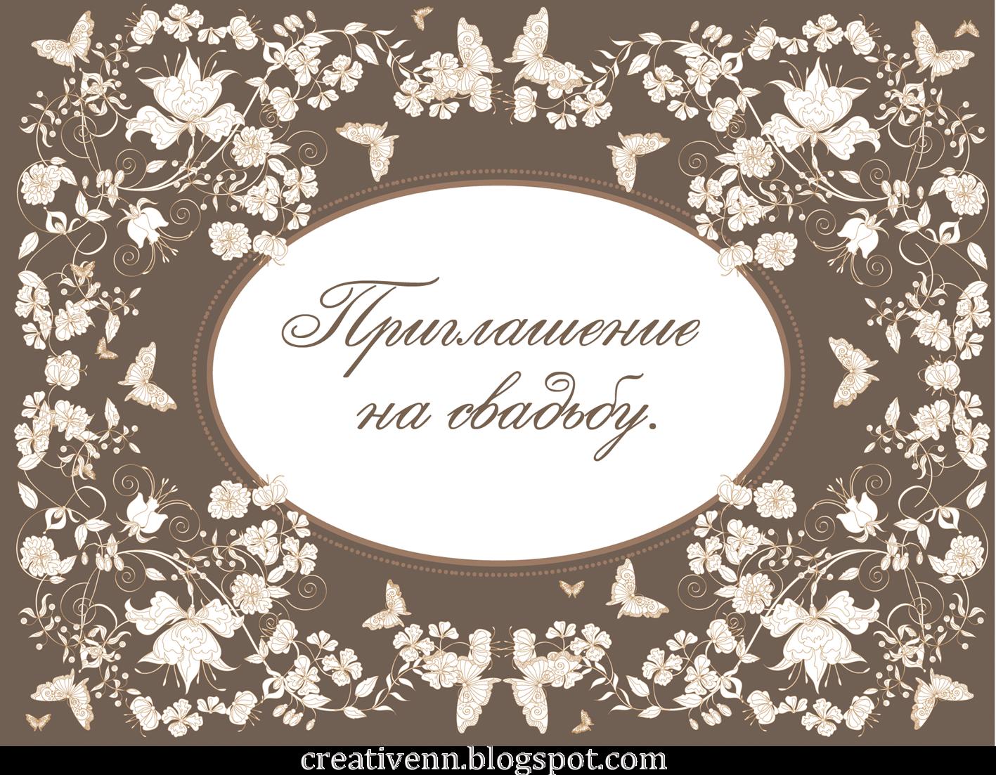 эскизы пригласительных: