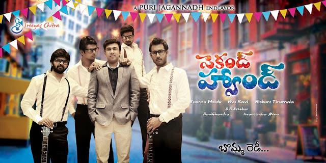 Second Hand Telugu Movie HD Wallpaper