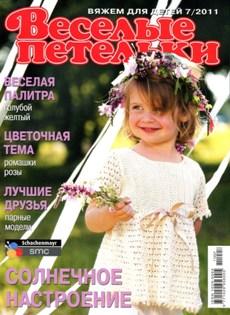 Веселые петельки № 7 2011 Вяжем для детей