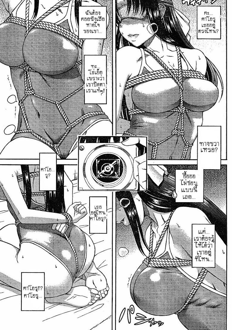 Nana to Kaoru 14 - หน้า 12