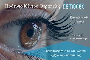 ΠΡΟΤΥΠΟ ΚΕΝΤΡΟ ΘΕΡΑΠΕΙΑΣ DEMODEX, ΒΛΕΦΑΡΙΤΙΔΑΣ, ΞΗΡΟΦΘΑΛΜΙΑΣ
