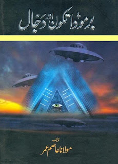 Bermuda Triangle Book, Famous Book about Bermuda Triangle, Free Pfd Download, Book Pdf Download, Book Online, Maulana Asim Umar Books, Bermuda Tikon aur Dajjal, Bermuda Triangle and Dajjal (Anti-Christ),