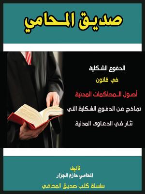 تحميل كتاب صديق المحامي - الدفوع الشكلية