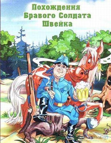 Купить книгу похождения бравого солдата швейка, автором которой является ярослав гашек, петр богатырев