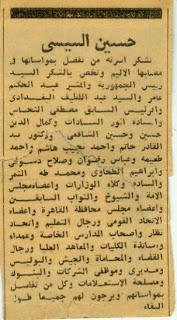 من هو الفريق اول عبد الفتاح سعيد حسين خليل السيسي وزير الدفاع المصري ؟