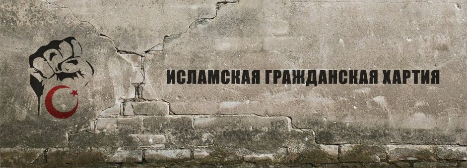 ИСЛАМСКАЯ ГРАЖДАНСКАЯ ХАРТИЯ