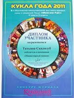 """Победитель в конкусре """"Кукла года 2011"""""""