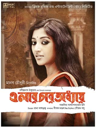 Elar Char Adhyay Film Review