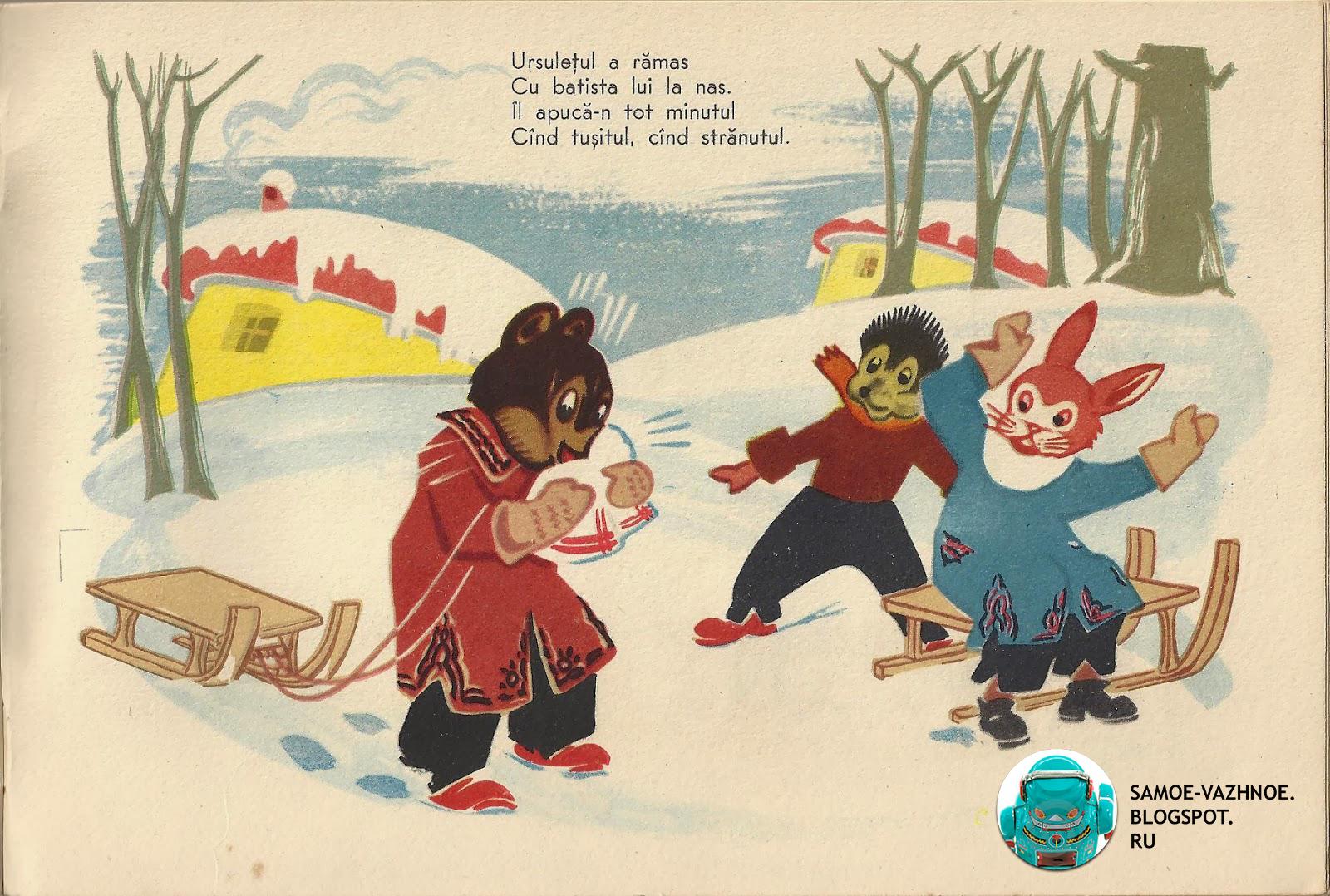 Советская книга дом-гриб, дом в грибе СССР