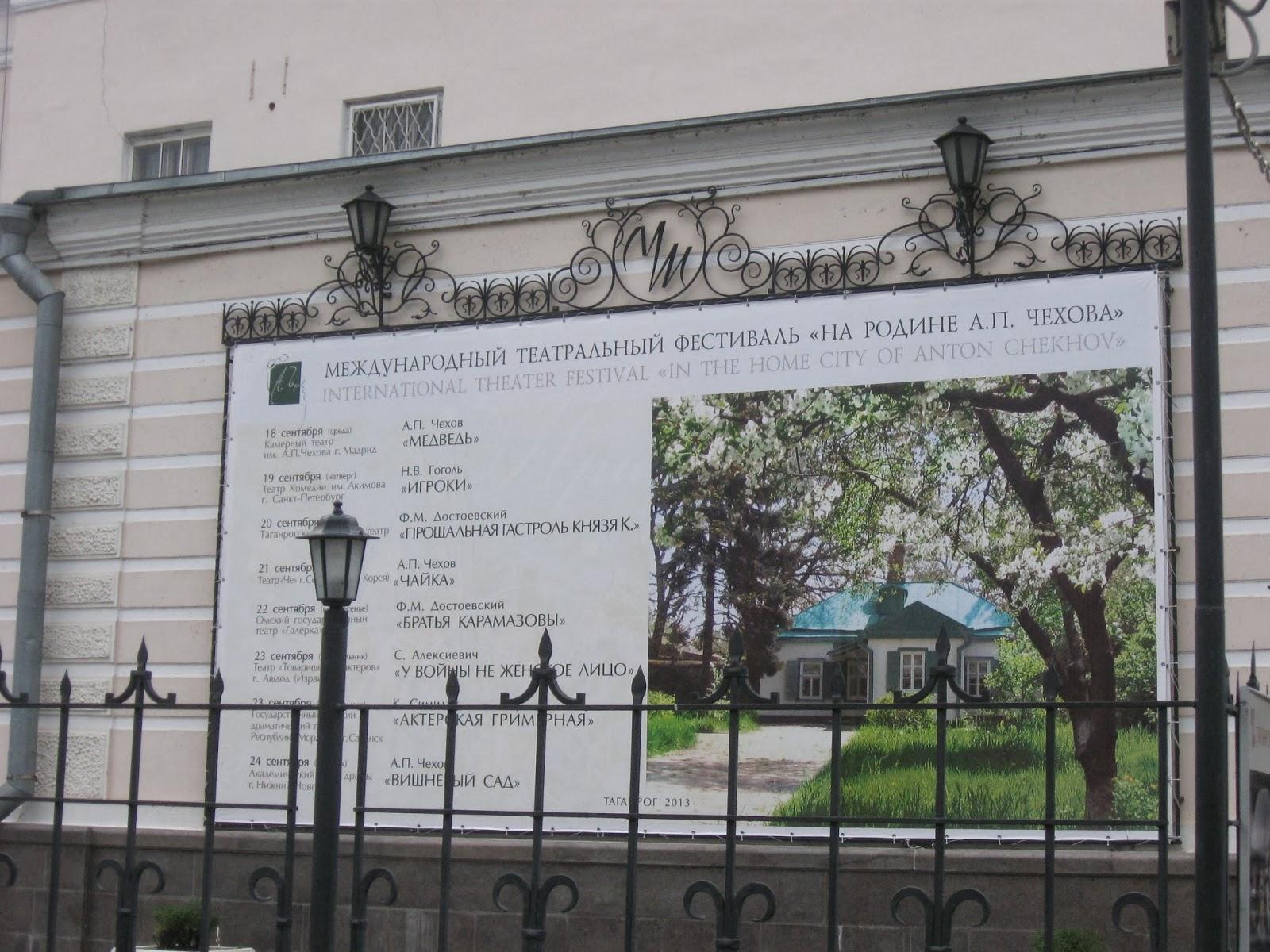Таганрог, театр