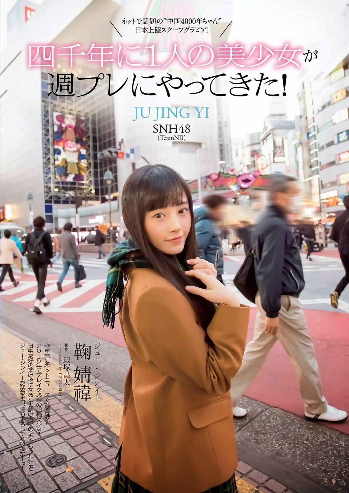 Ju Jingyi 鞠婧祎 Weekly Playboy No 5 2015 Photos 01