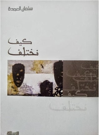 كتاب كيف نختلف - سلمان العودة