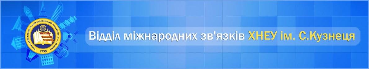 Сайт ХНЕУ ім. С.Кузнеця