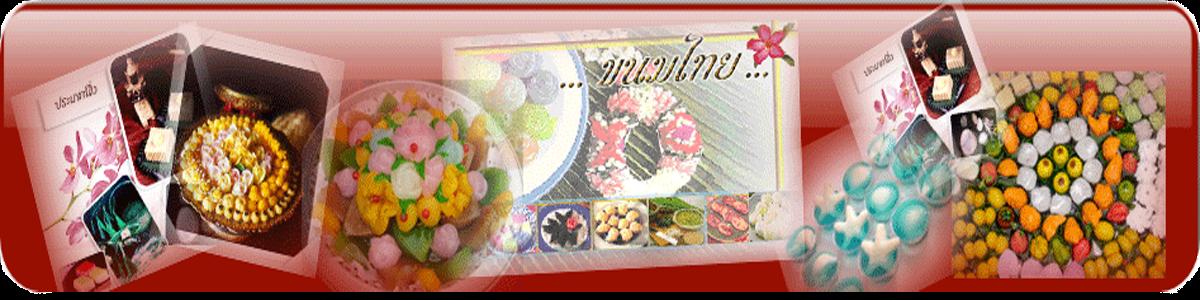 ขนมไทย ๔ ภาค