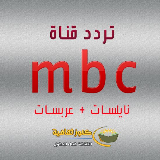 أحدث تردد قناة MBC نايلسات وعربسات 2016