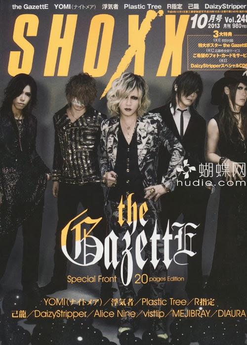 SHOXX (ショックス) October 2013年10月号 the GazettE