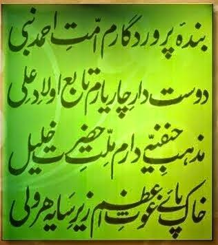Ghaus e Aazam Zayr e Sayaa Har Walee...