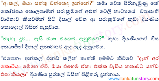 Lanka Fun Stories-Tiger