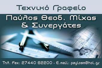Παύλος Μίχας & συνεργάτες