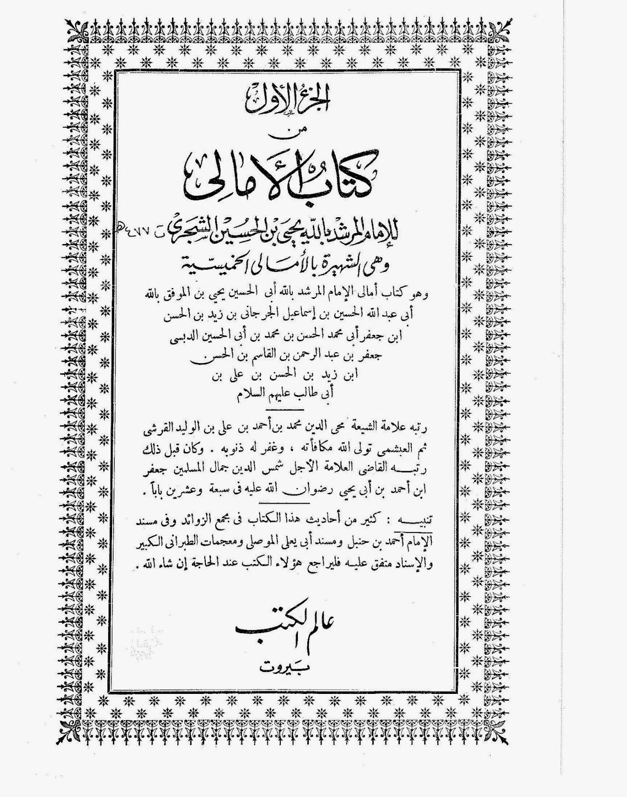 كتاب الأمالي الحديثية ( الشهيرة بالأمالي الخميسية ) - لابن الشجري