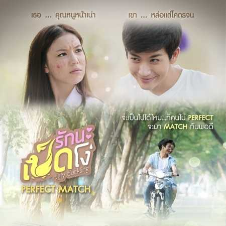 Nonton Ugly Duckling Series Perfect Match Subtitle Indonesia