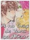 http://shojo-y-josei.blogspot.com.es/2014/11/ai-no-seigi-de-yoru-ga-akeru.html