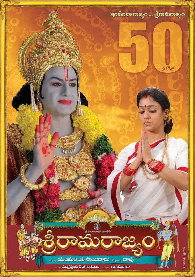 Sri RamaRajyam Telugu Movie Songs Lyrics