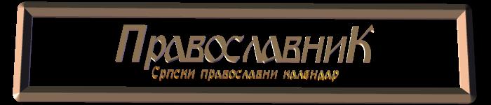 Pravoslavni Kalendar za 2014. godinu