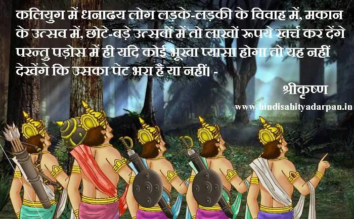 stories of mahabharata in hindi, hindi moral stories from mahabharata