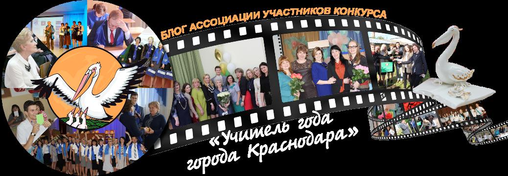 """Ассоциация участников конкурса """"Учитель года города Краснодара"""""""