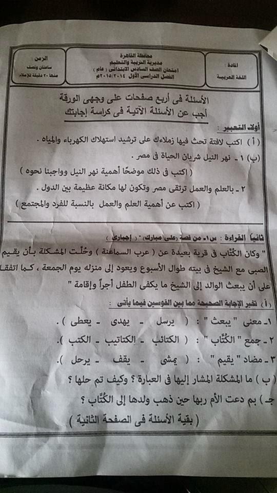 امتحان القاهرة فعلى عربى للصف السادس ترم أول2015 10906196_71039801574
