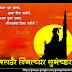 २७ फेब्रुवारी - जागतिक मराठी भाषा दिन - हार्दिक शुभेच्छा! - Marathi Bhasha Din Greetings, Scraps, Pics, Wishes to you :)