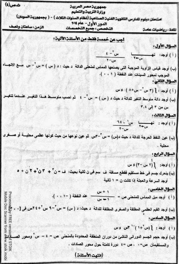 النسخة الاصلية لورقة امتحان الرياضيات (دبلوم ثانوي فنى صناعى السودان 2014)  R1
