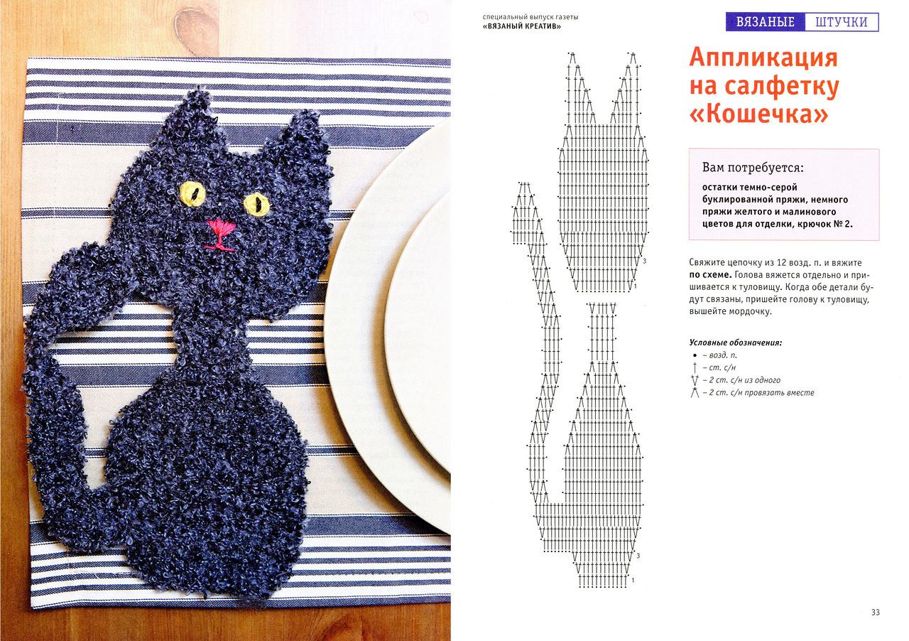 Аппликация крючком схемы котенок