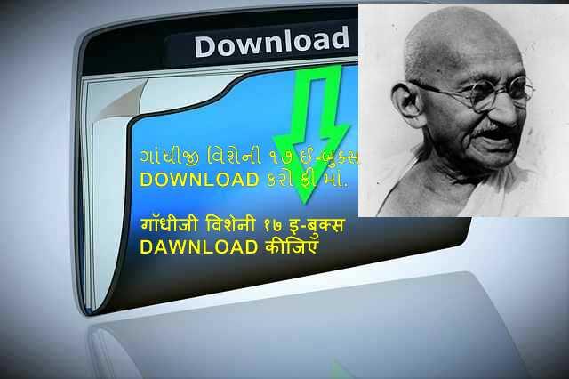 The Wheel of Fortune by Mahatma Gandhi - Free Ebook