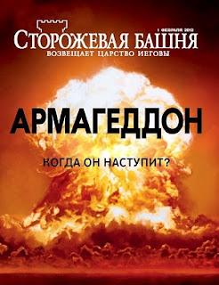 Svideteli-Iegovy-Iisus-skazal-nam-chto-Armageddon-pridet-do-konca-20-veka