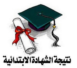 نتيجة الشهادة الابتدائيه الترم الاول 2016 بمحافظة القاهره ( الصف السادس الابتدائى )