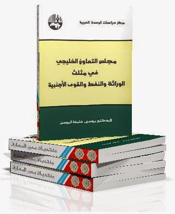 مجلس التعاون الخليجي في مثلث الوراثة والنفط والقوى الأجنبية - يوسف خليفة اليوسف pdf