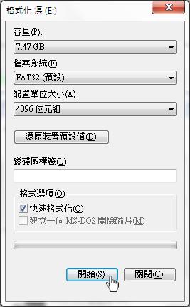 9 - USB 隨身碟容量變小、消失的解決辦法
