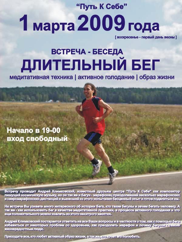 1 марта 2009 встреча-беседа с Андреем Климковским на тему 'Длительный бег'   title=