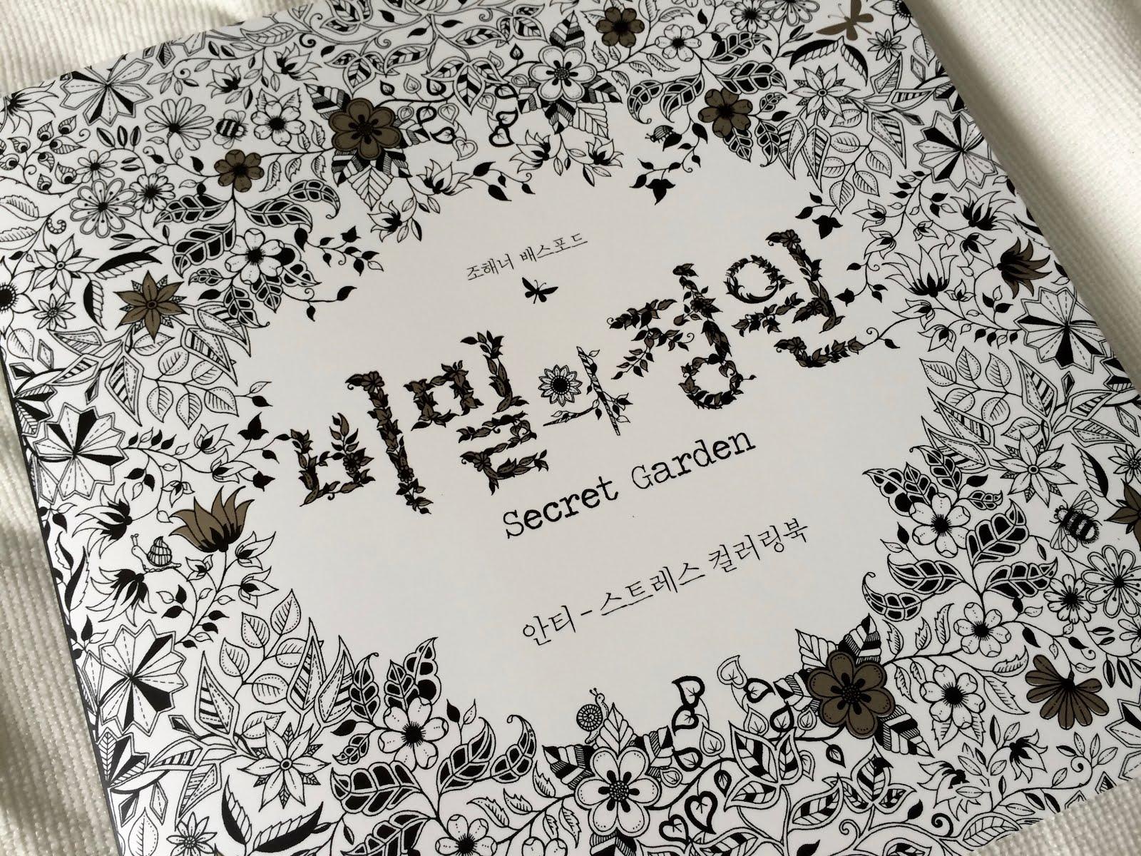 Secret Garden Adult Coloring Book By Johanna Basford Korean Version