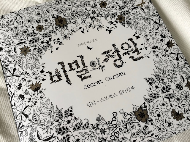 Secret Garden Adult Coloring Book by Johanna Basford (Korean Version)
