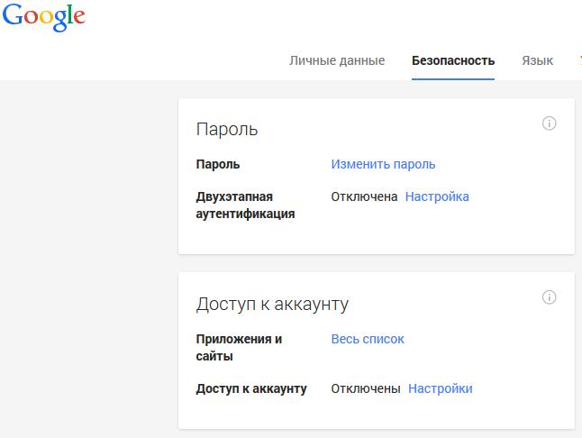 Настройки безопасности Google-аккаунта