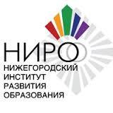 НИРО Нижегородской области