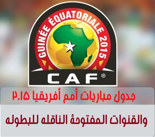 جدول مباريات كأس أمم أفريقيا 2015 وتوقيت المباريات والقنوات المفتوحة الناقلة للبطولة