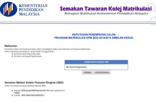 Semakan Tawaran Calon Jaya Ambilan Kedua dan Rayuan ke Program Matrikulasi Sesi 2014/2015